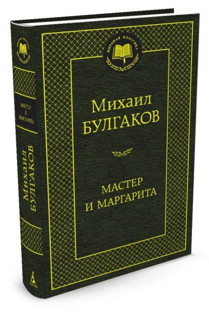 мастеримаргарита